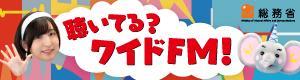 総務省ワイドFM広報キャンペーン