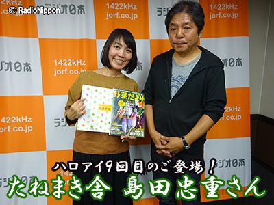 1015島田さん