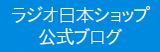 ラジオ日本公式ブログ