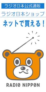 ラジオ日本公式通販 ラジオ日本ショップ