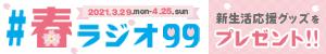 春ラジオ99