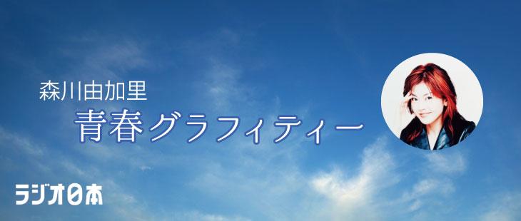 森川由加里 青春グラフィティー