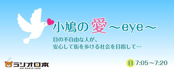 小鳩の愛~eye~(こばとのあい)