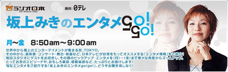 坂上みきのエンタメgo!go!