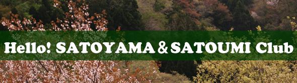Hello! SATOYAMA&SATOUMI Club