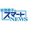 岩瀬惠子のスマートNEWS_new
