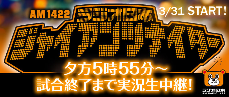 ラジオ日本ジャイアンツナイター