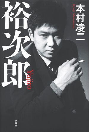 本村_裕次郎2