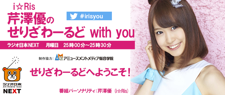 i☆Ris 芹澤 優のせりざわーるど with you