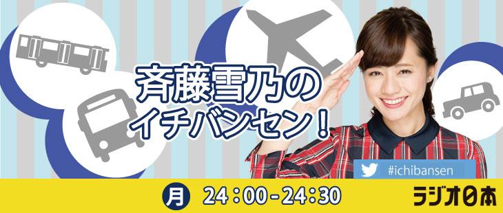 斉藤雪乃のイチバンセン!