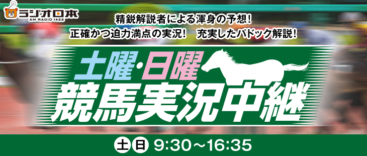 土曜・日曜競馬実況中継