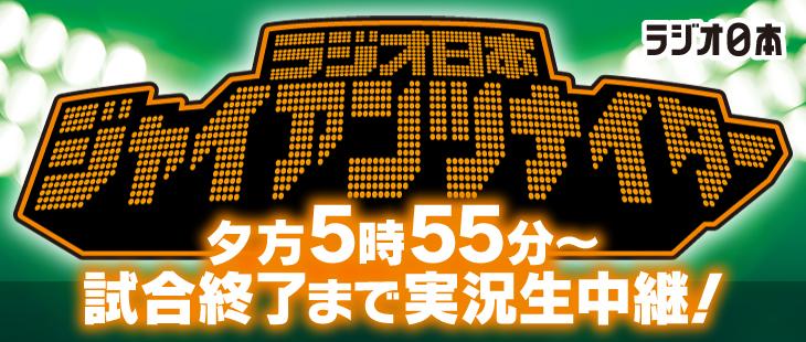 ラジオ日本ジャイアンツナイター_new