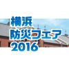 横浜防災フェア2016