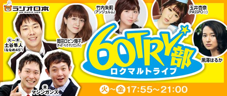 60TRY部(ロクマルトライブ)