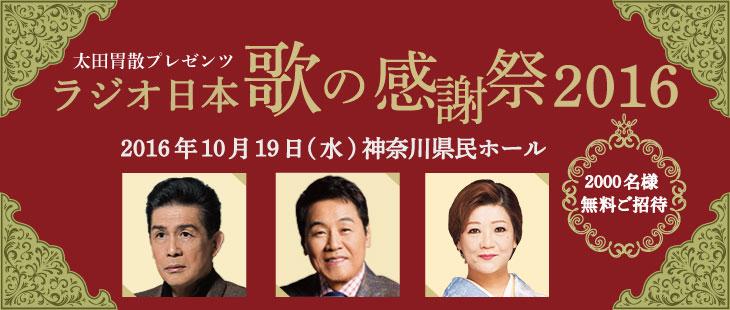 ラジオ日本歌の感謝祭2016