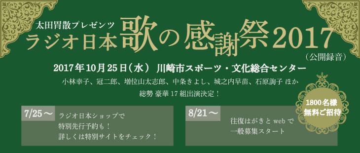 ラジオ日本歌の感謝祭2017