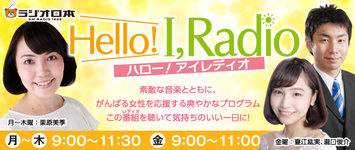 Hello!I,Radio