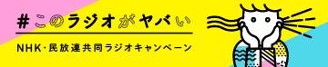 民放連キャンペーン2019