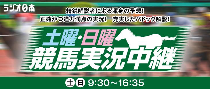土曜・日曜競馬実況中継_new