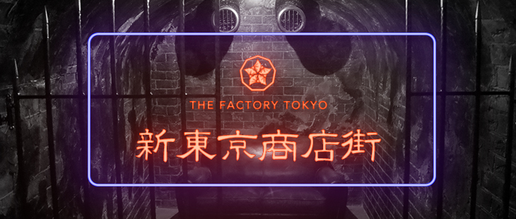 THE FACTORY TOKYO presents「新東京商店街」