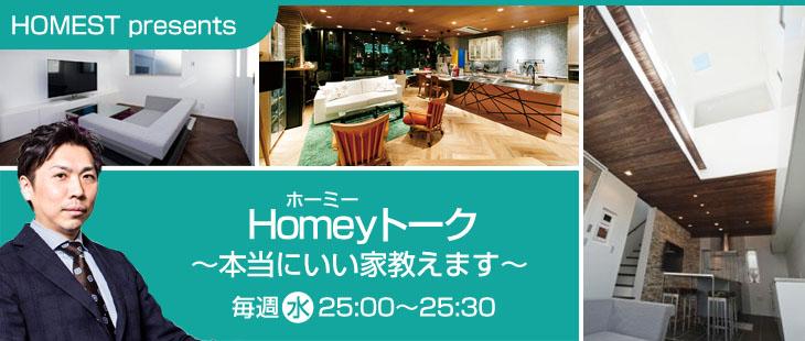 HOMEST presents「 Homeyトーク ~本当にいい家教えます~ 」