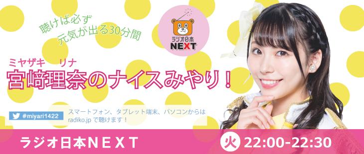 AM1422kHz ラジオ日本 - 【放送...