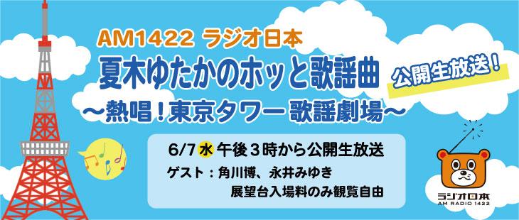 夏木ゆたかのホッと歌謡曲~熱唱!東京タワー歌謡劇場~