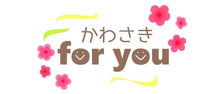 かわさき for you
