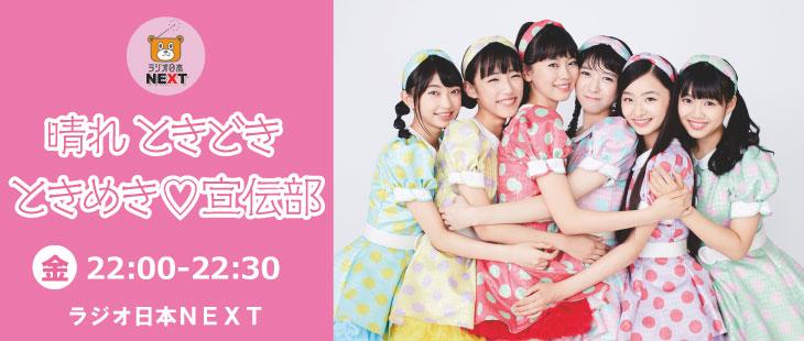 AM1422kHz ラジオ日本 - 晴れ と...