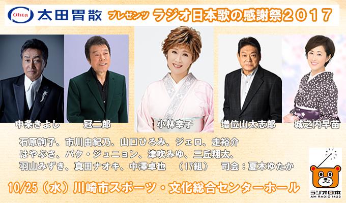 title_uta2017_005