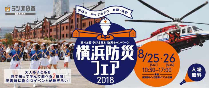 横浜防災フェア2018