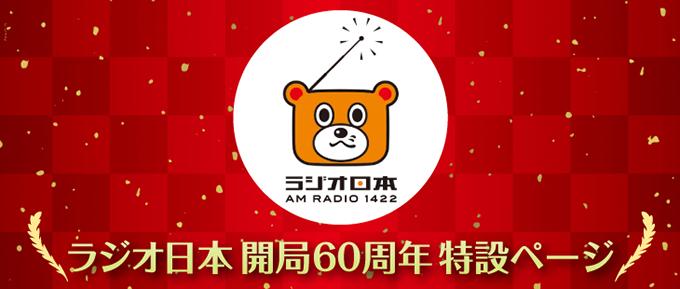 ラジオ日本60周年記念バナーtopi_0329