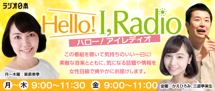 Hello!I,Radio_new