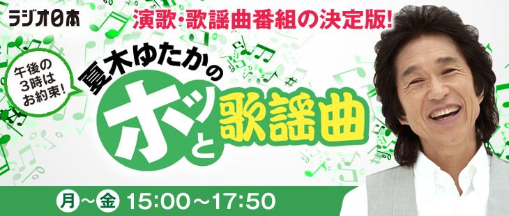 夏木ゆたかのホッと歌謡曲_new