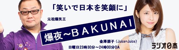 爆夜~BAKUNAI