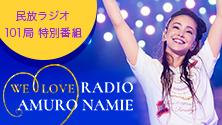 民放ラジオ101社特番