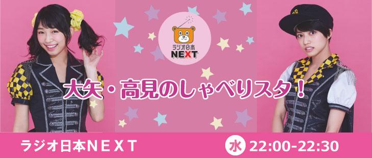 AM1422kHz ラジオ日本 - 大矢・...