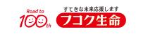 logo_fukoku