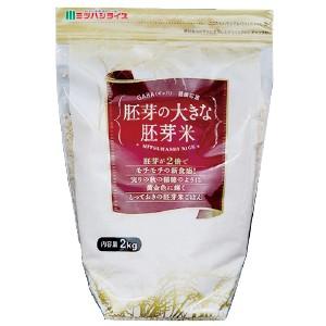 胚芽の大きな胚芽米2kg【商品変更6.10版】
