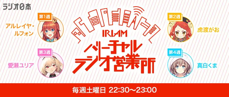 IRIAMバーチャルラジオ営業所