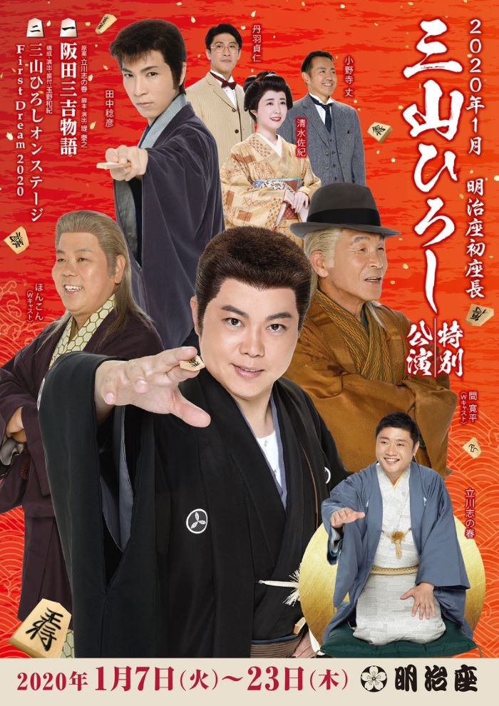 192347@[01-01]三山ひろし公演_本チラシ表面-文字アリ 3