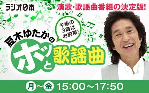 natsuki480×300_201805