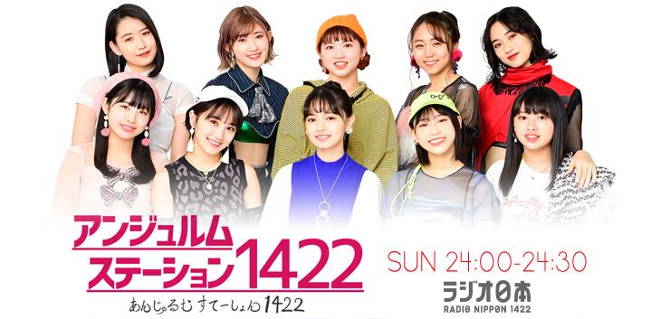 アンジュルムステーション1422