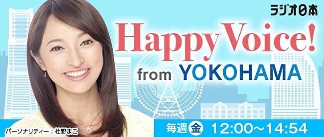Happy Voice from YOKOHAMA 650×256