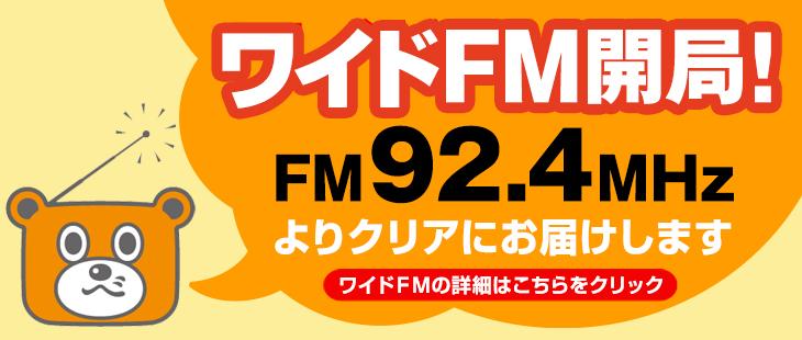 ワイドFM開局!FM92.4MHz