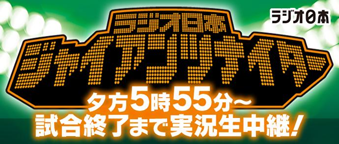Gナイター 690×293