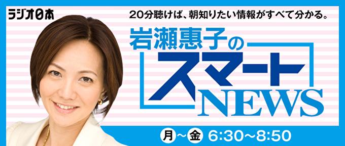 岩瀬恵子のスマートN バナー 680×289
