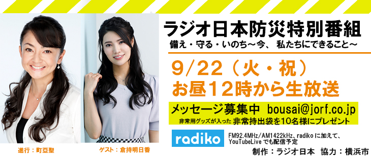 ラジオ日本防災特別番組 備え・守る・いのち~今、私たちにできること~【番組終了】