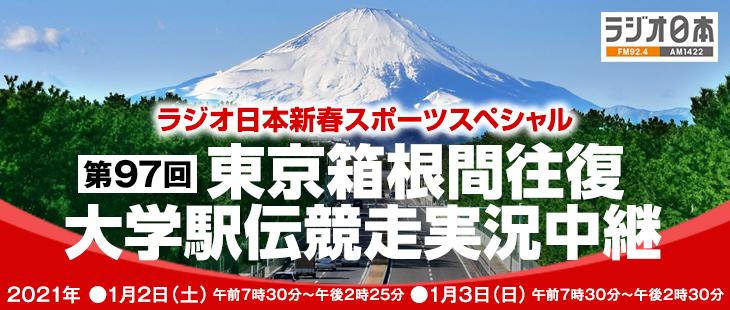 ラジオ日本新春スポーツスペシャル第97回東京箱根間往復大学駅伝実況中継