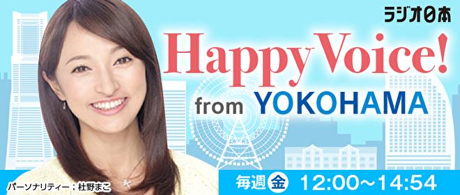 Happy Voice from YOKOHAMA 660